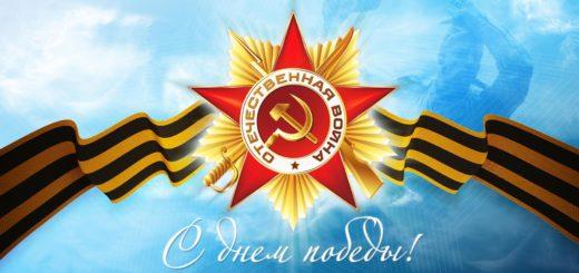 День Победы!