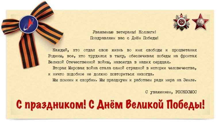 Поздравление от Роскосмоса