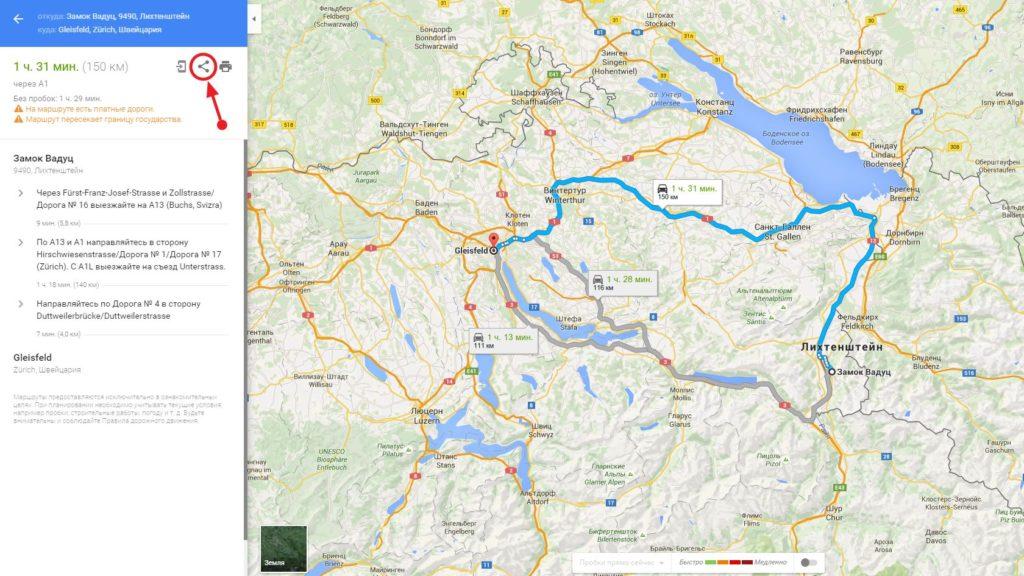 Маршрут в Google Maps