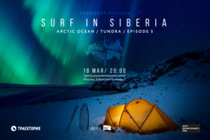 Surf in Siberia. Episode 5. Tundra.