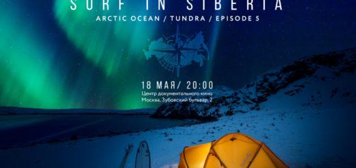 Surf in Siberia. Episode 5. Tundra.