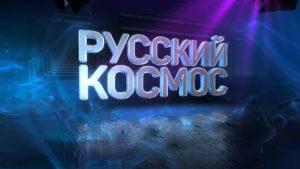 Русский космос