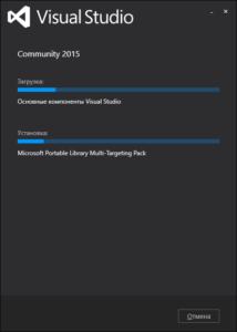 Установка Visual Studio 2015