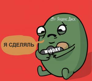 Яндекс Диск WebDAV