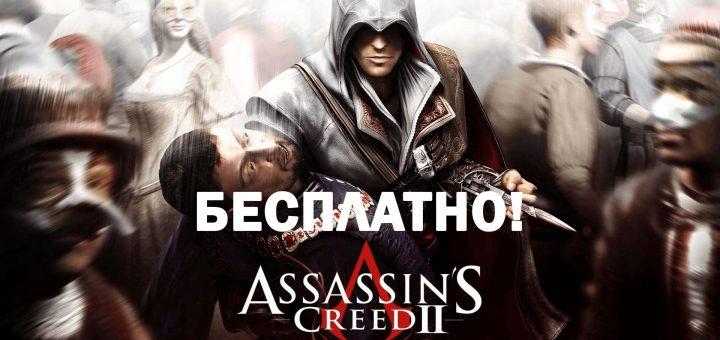 Грядет бесплатный Assassin's Creed II