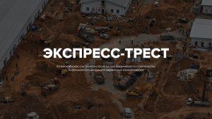 Экспресс-трест - Gigarama.Ru