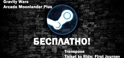Порция халявных игр от Steam