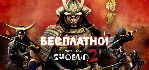 Сидим дома с бесплатной Total War: SHOGUN 2