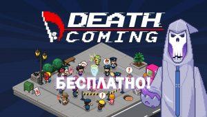 EGS бесплатно раздает Death Coming