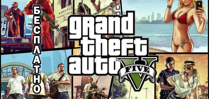 Бесплатная Grand Theft Auto V убила EGS